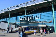 欧洲旅行退税攻略——阿姆斯特丹机场