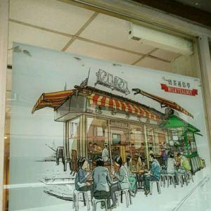 德如茶餐厅旅游景点攻略图