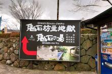 水菱环球之旅の九州别府温泉行