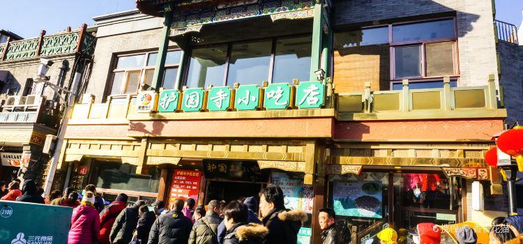Huguosi Restaurant ( Hu Guo Si Main Branch)3