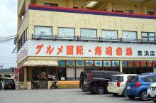 在冲绳想吃回转寿司?去这家就对了