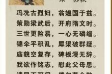 洗太庙苏东坡的题诗。