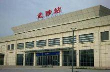 武陟火车站