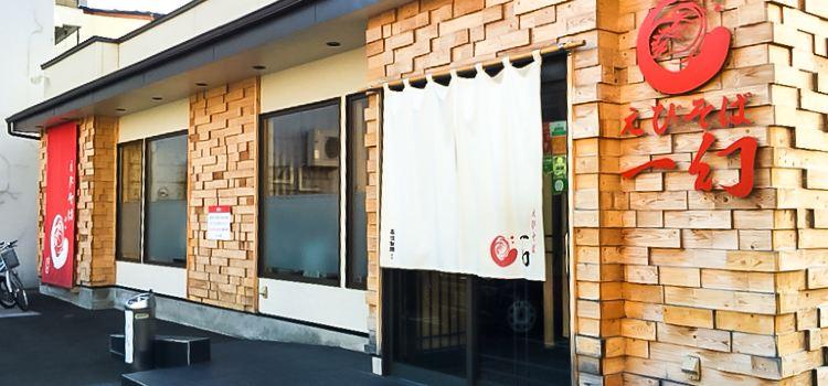 Ebisoba Ichigen Main Shop