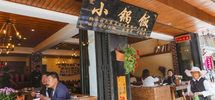 Xiao Guo Fan2