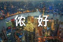 重磅!上海64家景区9.9-15日门票半价!