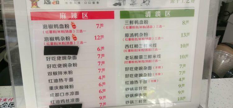 泡椒鴨血粉.優咖奶茶(信達店)2