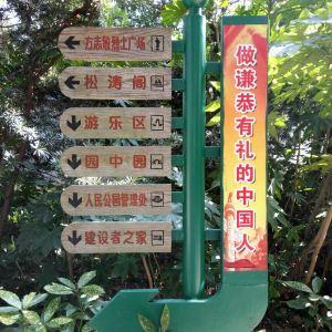人民公园旅游景点攻略图