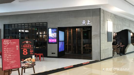 Yu Shang Restaurant( The Mixc )