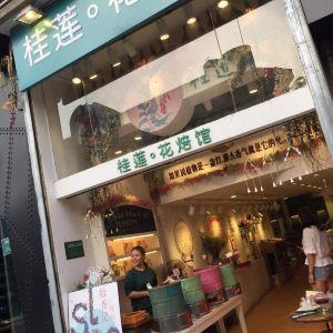 桂莲(龙头路店)旅游景点攻略图