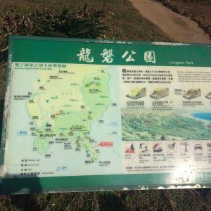 龙盘山公园旅游景点攻略图