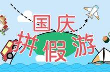 exo me?16天假期?今年的国庆真香!!!