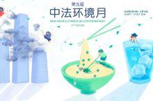 中法环境月 | 饮,食,呼吸 —— 江一燕、刘烨倾情助力,聚焦健康与环境的关系