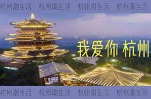 如果你来杭州,我一定不会带你去西湖!