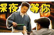 """广州最诱人的8家深夜食堂,今晚一起去报""""腹""""社会吧!"""
