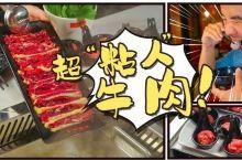 5.8折吃上过《12道锋味》的潮汕牛肉火锅!撩胃来袭!