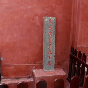 文昌孔庙旅游景点攻略图