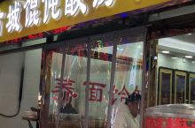 西安回民街古城馄炖酸汤水饺