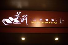 二手书店者福音——青龙街附近茉莉二手书店