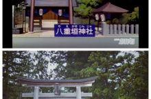 跟柯南去旅行之八重垣神社