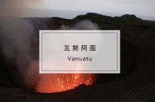 瓦努阿图探险记,火山爆发时刻我在想什么?