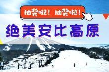 绝美滑雪体验拼人缘+手速!集赞送日本安比高原四日游!