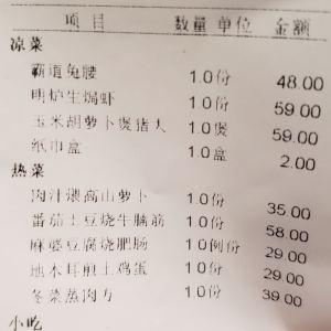 柴门饭儿(成都远洋太古里店)旅游景点攻略图