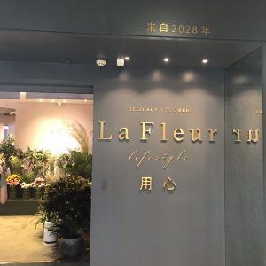 La Fleur用心旅游景点攻略图