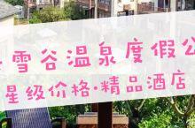 打卡雪谷温泉度假公寓,近享南昆山温泉️大观园!假期游玩就来这里!