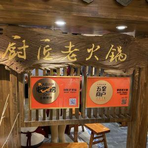 厨匠老火锅(解放碑·洪崖洞店)旅游景点攻略图