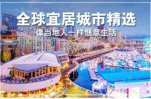 全球5大最宜居城市,体验国际游学