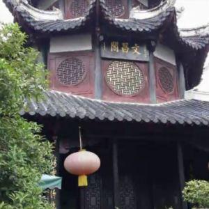 文昌阁旅游景点攻略图