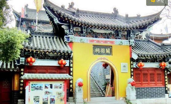 Guan Yu Temple