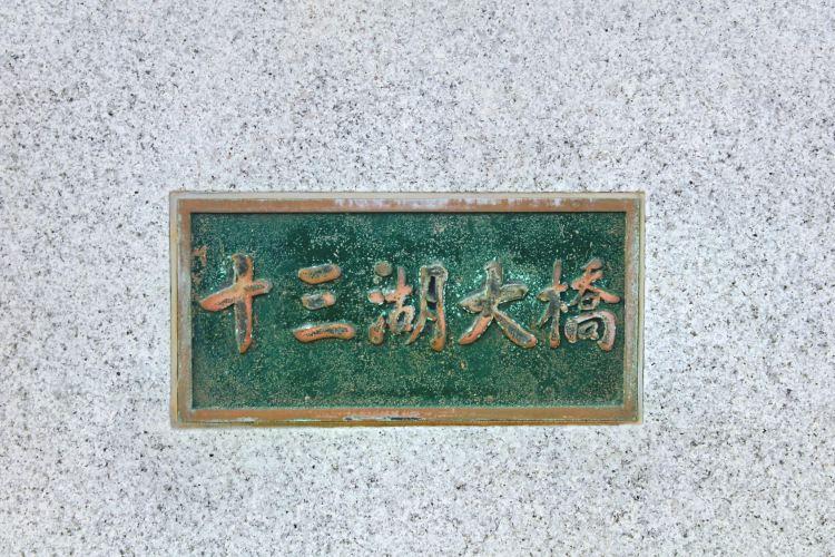 Lake Jusan Ohashi