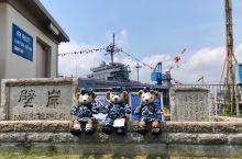 知彼 - 探访美海军在远东最大的军事基地横须贺