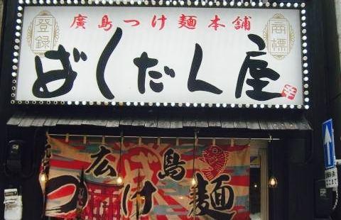 Hroshimatsukemen Hompo Bakudanya Shintenchi