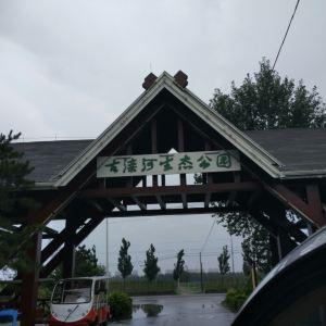 古滦河生态公园旅游景点攻略图