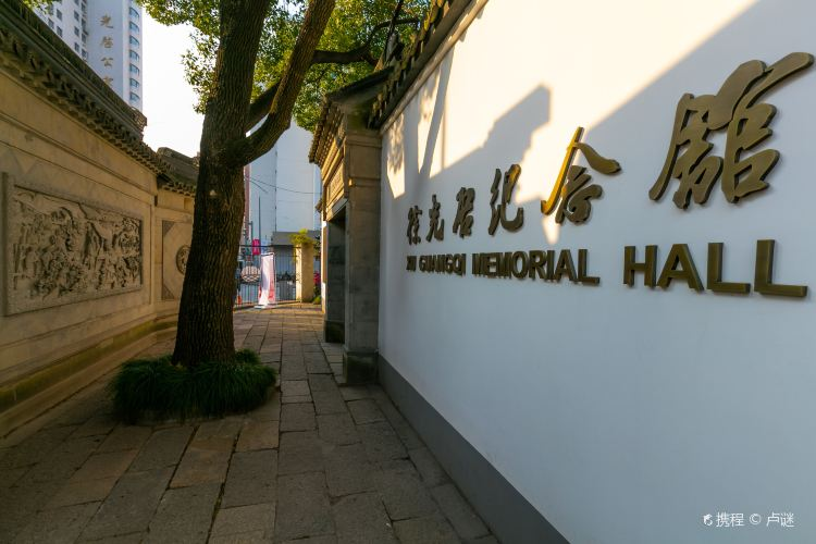 Xu Guangqi Memorial Hall1