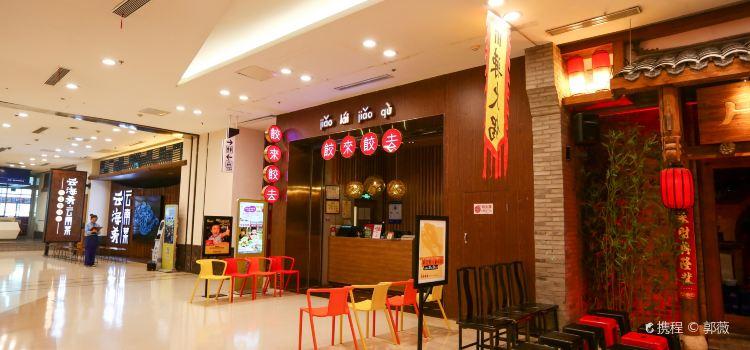 Jiao Lai Jiao Qu (Chaoyang Joy City)1