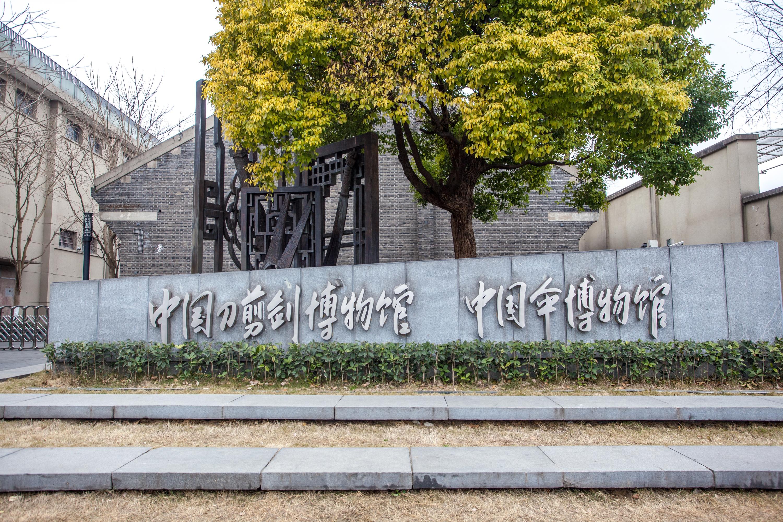 中国刀剪剑博物馆