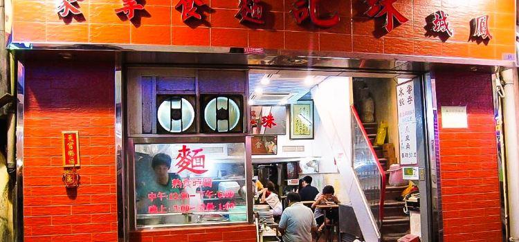 鳳城珠記麵食專家(總店)1