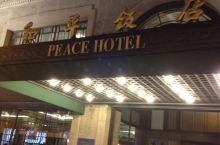 和平饭店走一走