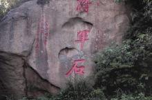 信阳新县红色旅游
