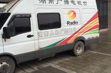 湖南广播电视台成立于2010年1月,前身系湖南广播影视集团。目前下辖电视频道12个、广播频率8个。其
