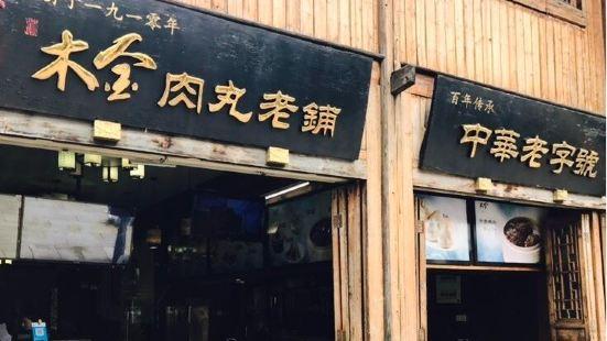木金肉丸老鋪(南后街店)