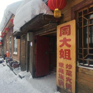 雪乡周大姐家庭旅馆炒菜火锅旅游景点攻略图