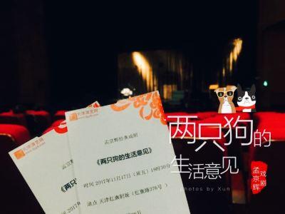 Hongqi Theater
