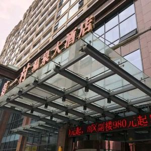花水湾第一村温泉大酒店旅游景点攻略图