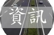 福建4个高速收费站要更名了!司机们千万别走错了!