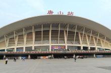 唐山火车站